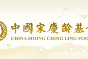 Logo China Soong Ching Ling Foundation